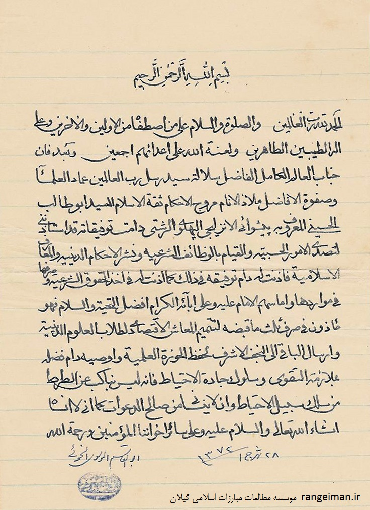 اجازه ایت الله العظمی سید ابوالقاسم خویی به ایت الله پیشوایی در خصوص امور حسبه