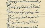 اجازه نامه های آیت الله پیشوایی در امور حسبه + اسناد