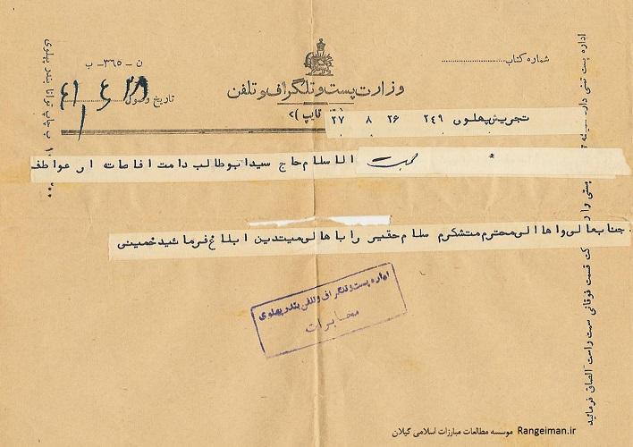 تلگراف امام خمینی به آیت الله پیشوایی-28تیر1341