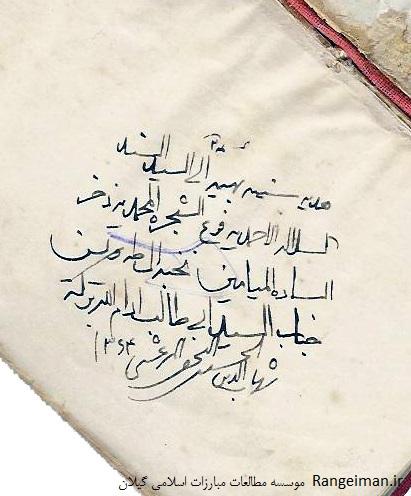 دستخط ایت الله مرعشی نجفی در اول کتابی که به ایت الله پیشوایی هدیه دادند-سال 1324 شمسی