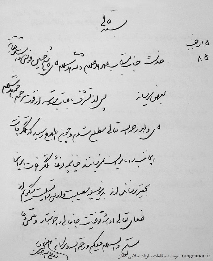 نامه تسلیت امام خمینی به پسر بزرگ آیت الله حائری فومنی- 18 آبان 1344