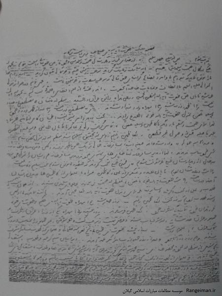 تصویر نامه آیت الله رودباری به آیت الله ضیابری درباره ورود امام به نجف اشرف-صفحه اول