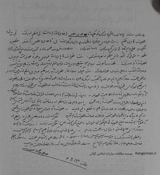 تصویر نامه آیت الله رودباری به آیت الله ضیابری درباره ورود امام به نجف اشرف-صفحه دوم
