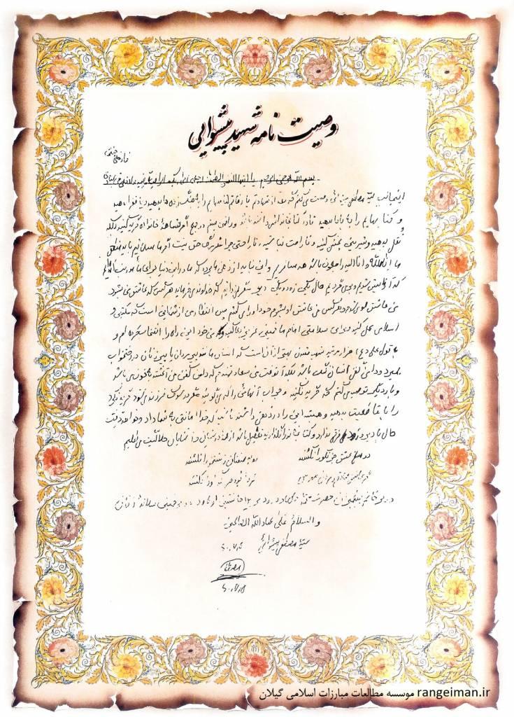 وصیت نامه شهید سید مصطفی پیشوایی