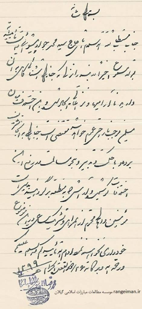 نامه تسلیت آیت الله گلپایگانی به حجت الاسلام پیشوایی درباره واقعه انزلی و شهادت تعدادی از پاسداران- 26 مهر 1358