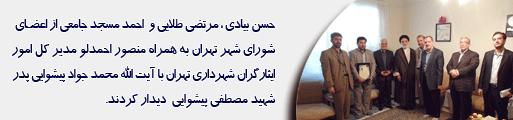 محمدجواد پیشوایی۲۲