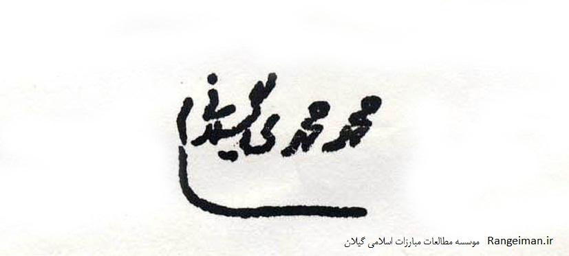 امضای مرحوم آیت الله محمدی گیلانی