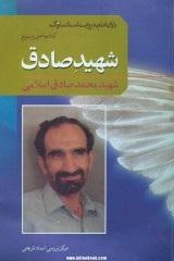 کتاب شهید اسلامی
