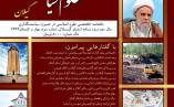 """سومین شماره ویژه نامه """"مدرسه اسلامی علوم سیاسی"""" منتشر گردید."""