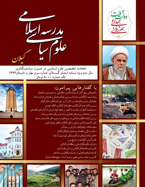 نشریه مدرسه اسلامی علوم سیاسی شماره 3