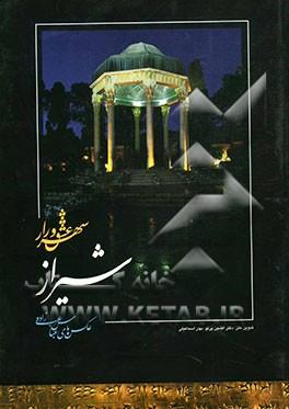 شیراز شهر عشق و راز