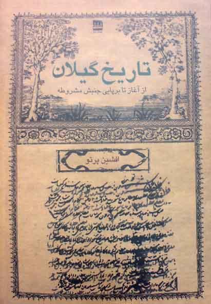 تاریخ گیلان از آغاز تا برپایی جنبش مشروطه- چاپ دوم