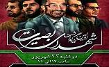 گرامیداشت شهدای بصیرت کشور با یادمان شهیدان ابوالحسن کریمی و علی انصاری