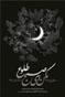 مکن ای صبح طلوع: مجموعه مراثی کربلایی محمود بهجت