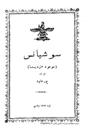 انتشار متن سخنرانی پورداوود درباره موعود زرتشتی ها در جزوه ای به نام «سوشیانس» با مقدمه دینشاه ایرانی- ۱۹۲۷ میلادی در هند- توسط انجمن زرتشتیان بمبئی