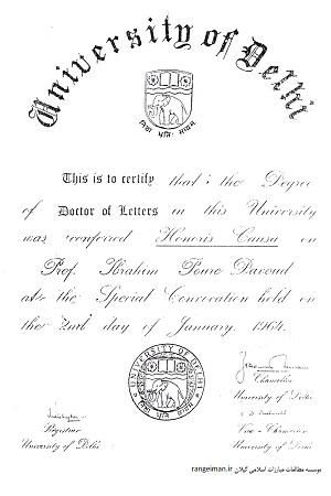 دکترای افتخاری دانشگاه دهلی برای پورداوود - پورداوود پژوهنده روزهای نخست، ص۲۱۵