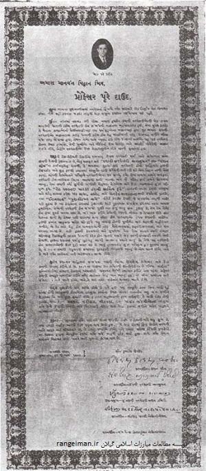 سپاسنامه پارسیان هند خطاب به پورداوود - به زبان گجراتی - یادنامه پورداود، ج۱، ۷۷