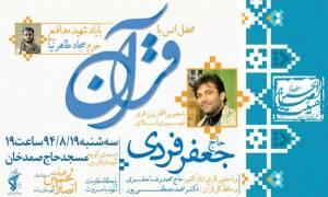 محفل انس با قران .شهید طاهرنیا