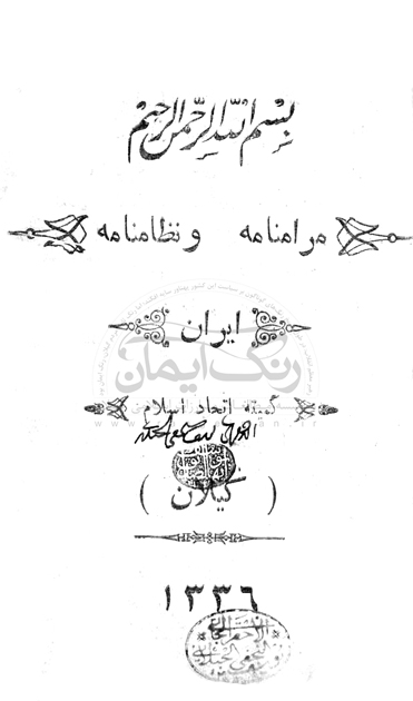 مرامنامه و نظامنامه کمیته اتحاد اسلام