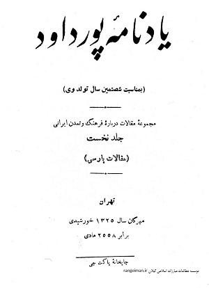 یادنامه پورداود، به کوشش دکتر محمد معین، انجمن زرتشتیان تهران، اول، ۱۳۲۵شمسی