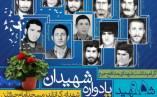 یادواره ۹۵ شهید والامقام عملیات محرم و شهدای مسجد امام حسین (ع) رشت