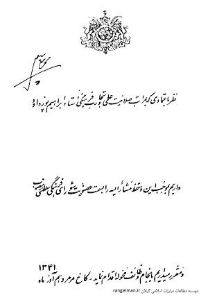 حکم محمدرضا شاه به پورداود مبنی بر عضویت وی در شورای فرهنگی سلطنتی در 10 آذر 1341- زین ابزار، ص6-7