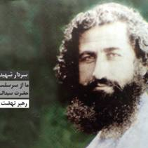 میرزا کوچک جنگلی؛ از سلسله مجاهدان اسلام