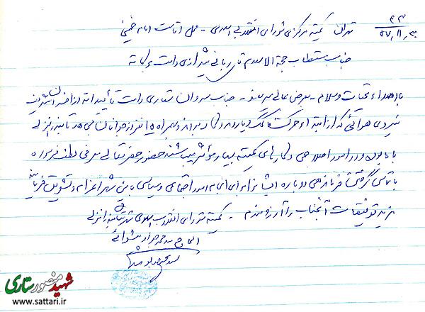 نخستین حکم شهید ستاری بعد از انقلاب اسلامی به خط و امضای حجت الاسلام پیشوایی- سایت شهید ستاری