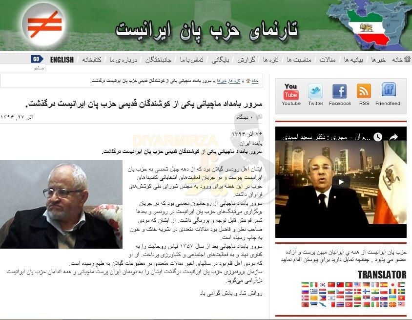 پیام تسلیت بامداد ماچیانی روی تارنمای حزب پان ایرانیست