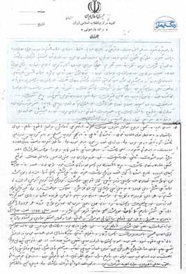 اعترافات سجده ای درباره نادری پور و کوچصفهانی دو تن از شکنجه گران ساواک۱