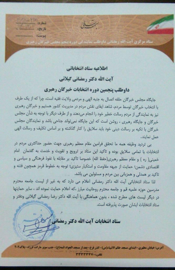 اعلامیه ستاد انتخاباتی آیت الله دکتر رمضانی