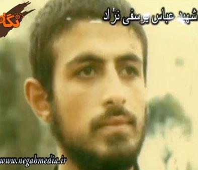 شهید عباس یوسفی نژاد