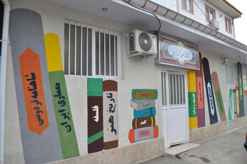 کتابخانه عمومی شهید کریمی- لاهیجان (1)