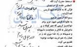 دستخط رهبر معظم انقلاب درباره شهید ابوالحسن کریمی + سند