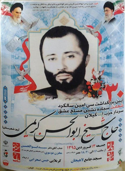 سی-امین-سالگردشهیدابوالحسن-کریمیلاهیجان-۲۶- در لاهیجان در روز۱۳فروردین۱۳۹۵