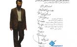 استیکر سردار حزب الله گیلان شهید ابوالحسن کریمی