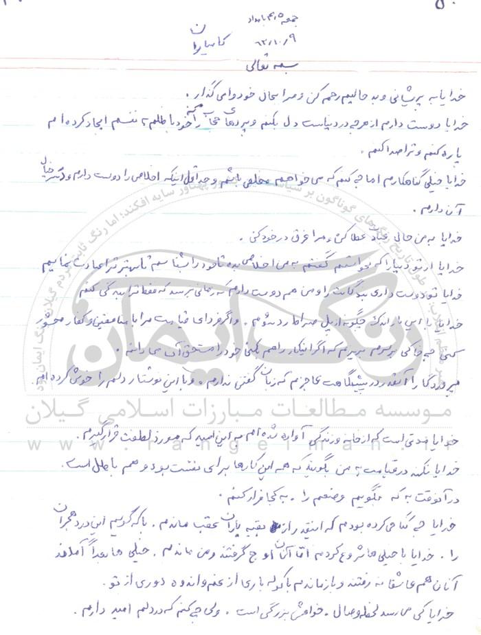 دستخط سردار شهید سیدصادق شفیعی