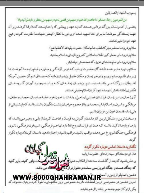 وصیت نامه شهید مدافع حرم حامد کوچک زاده ص۱