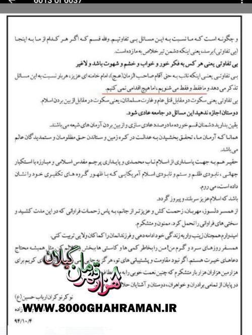 وصیت نامه شهید مدافع حرم حامد کوچک زاده ص۲