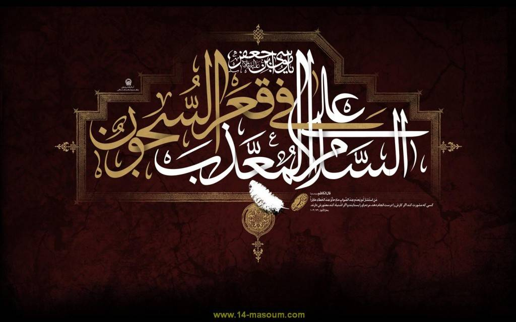 پوستر شهادت امام کاظم