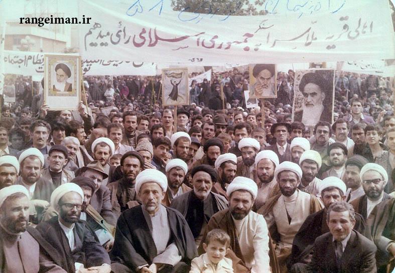 ۲۰تظاهراتی در حمایت از جمهوری اسلامی- فرورین ۱۳۵۸ شهرداری رشت