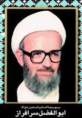 حجت الاسلام ابوالفضل سرافراز