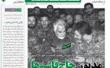 خط حزب الله ۴۲: «مدیون حاج قاسمها»