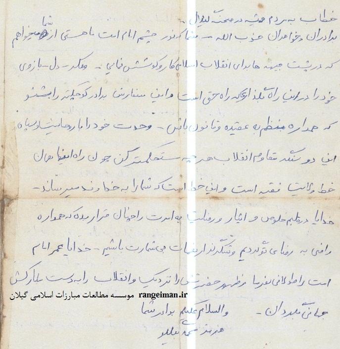 دستخط سردار شهید میثم(هرمز) بیگلو