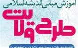 طرح ولایت در دانشگاههای استان گیلان برگزار میشود