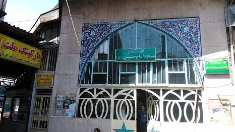 مسجد امام حسین- زیر کوچه رشت