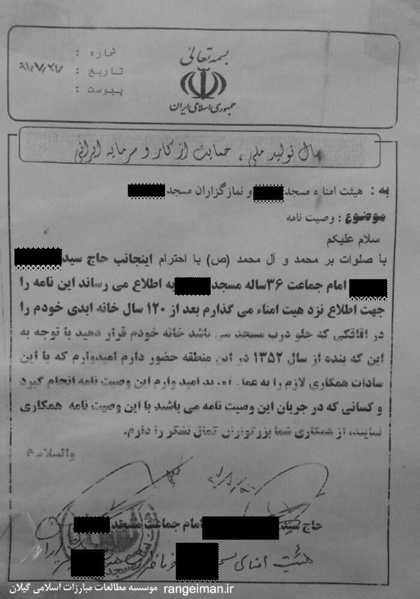 وصت امام جماعت یکی از مساجد رشت که رسما به همه مردم اعلام کرده که در مسجد باید دفن گردد
