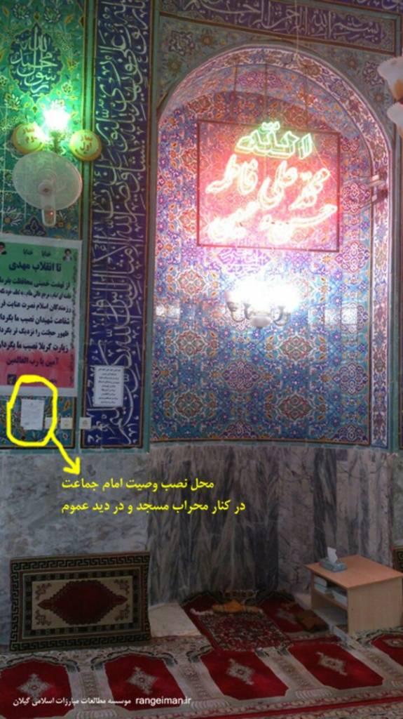 وصیت امام جماعت که اعلامیه اش سالهاست در کنار محراب مسجد در دید عموم قرار دارد
