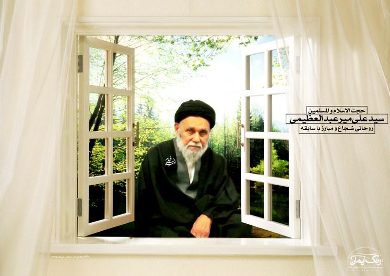 پوستر مرحوم میر عبدالعظیمی۴