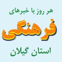 اخبار فرهنگی استان گیلان